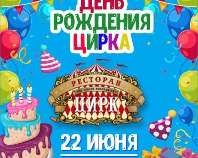 День Рождения  ресторана Цирк