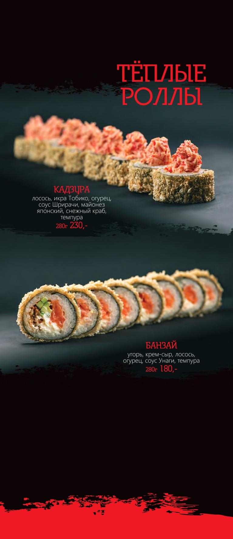 суши меню ресторан цирк